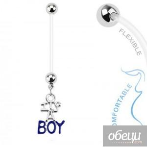 ОБЕЦА ЗА ПЪП ЗА БРЕМЕННИ - BOY
